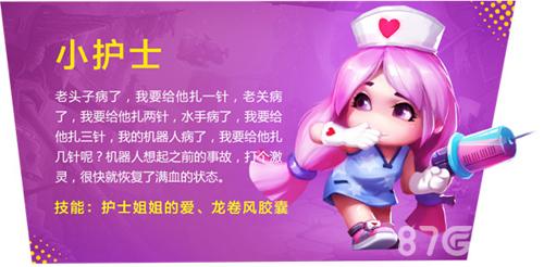 反斗联盟小护士