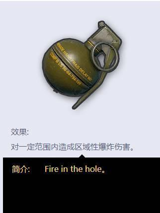 绝地求生刺激战场碎片手雷