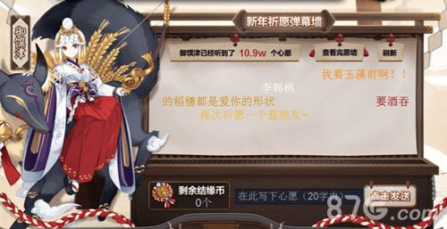 阴阳师御馔津祈愿活动玩法说明