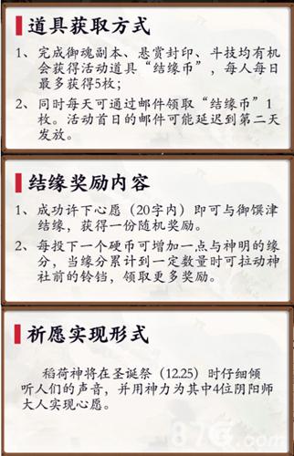 阴阳师御馔津祈愿活动玩法说明2