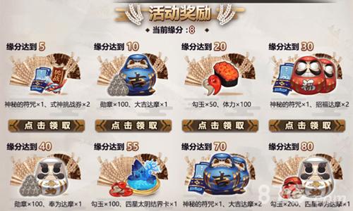 阴阳师御馔津祈愿活动玩法说明3