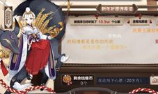 阴阳师御馔津祈愿活动玩法说明 祈愿活动即将上线