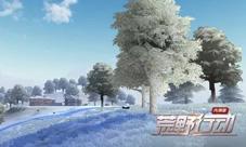 荒野行动全新天气 雪天模式抢先曝光