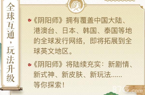 阴阳师2018年未来计划2