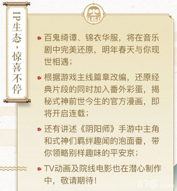 阴阳师2018年未来计划5