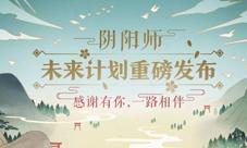 阴阳师2018年未来计划 全球互通同人联动