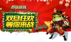 冬日狂欢《超能战队》圣诞节版本盛大开启