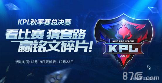 王者荣耀KPL秋季总决赛音符兑换哪个好