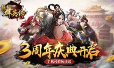 3K游戏《超级群英传》周年庆典 神周瑜等新将登场