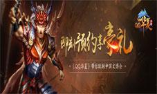 即刻预约享豪礼《QQ华夏》手游带你玩转中国文博会