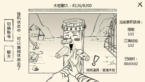 暴走英雄坛3