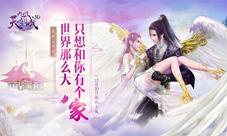 """《九州天空城3D》新资料片""""我的云中居""""明日上线"""