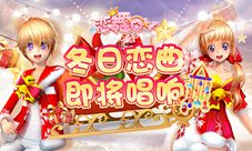 《恋舞OL》新版明日上线 恋舞之星即将登陆