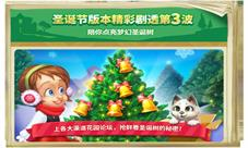 《梦幻花园》福利不多第三期 点亮梦幻圣诞树
