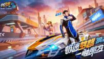 QQ飞车玩家翻唱张杰歌曲《启程》