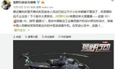 荒野行动即将上演皇牌空战 全新直升飞机重磅登场