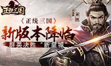 """《正统三国》新版本降临 群英决胜""""新皇城"""""""