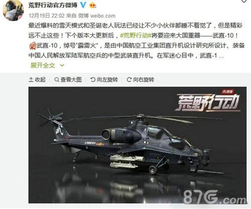 荒野行动直升机