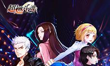 二次元rpg游戏《超燃斗魂》今日首发 登录送豪礼!