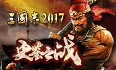 史鉴之战《三国志2017》全新资料片跨服巨献