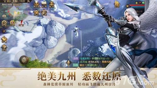 九州·海上牧云记截图1