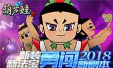 冬至日《葫芦娃》吃饺子迎圣诞贺新版
