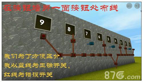 迷你世界怎么做简单密码门2