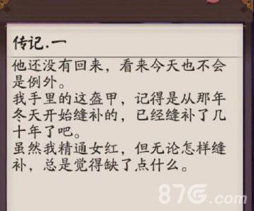 阴阳师小袖之手传记1