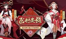 阴阳师新年祭式神小袖之手情报 手挑金缕思成线