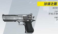 终结者2审判日手枪排行 什么手枪好用