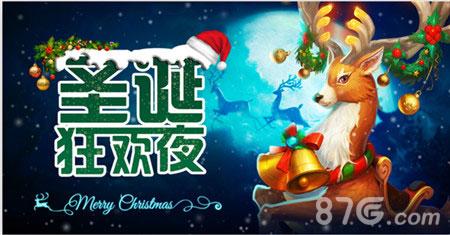 剑与家园圣诞狂欢活动