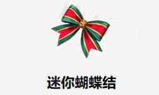 FGO圣诞复刻蝴蝶结去哪刷 蝴蝶结速刷兑换攻略