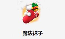 FGO圣诞复刻魔法袜子去哪刷 圣诞袜速刷兑换攻略
