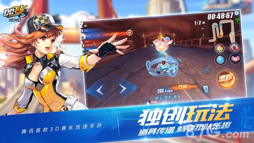 QQ飞车手游腾讯版截图2