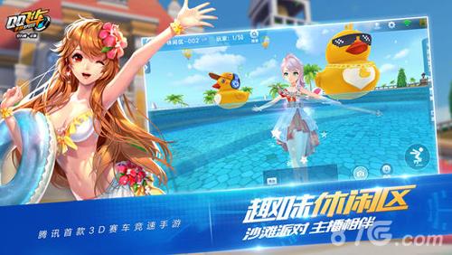 QQ飞车手游腾讯版截图4