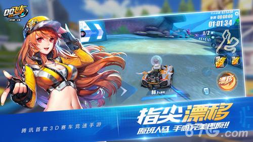 QQ飞车手游安卓版截图5