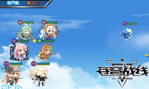 苍穹战线-皇牌机娘3