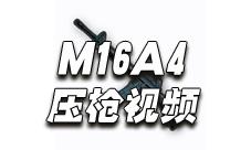 绝地求生手游M16A4压枪视频 M16A4教学视频