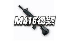 绝地求生手游M416视频 M416教学视频