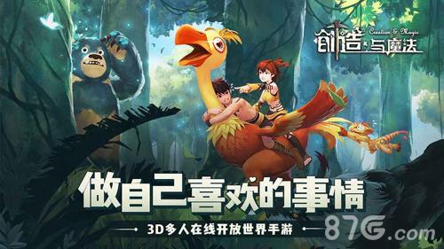 创造与魔法中文版截图1
