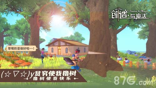创造与魔法中文版截图4