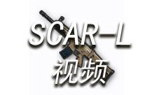 绝地求生手游SCAR-L教学视频 SCAR-L技巧解说视频