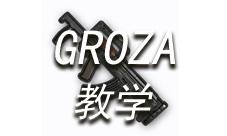 绝地求生手游GROZA教学视频 GROZA技巧解说视频