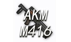 绝地求生AKM和M4哪个好