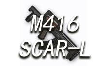 绝地求生手游M416和SCAR