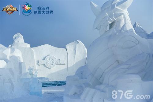 王者荣耀冰雪主题景区正式开幕
