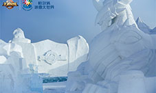 王者荣耀跨界冰雪大世界 游戏文创之路越走越宽