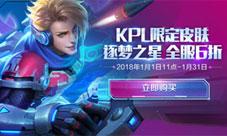 王者荣耀1月2日更新公告 KPL限定逐梦之星折扣开售