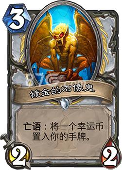 炉石传说镀金的石像鬼