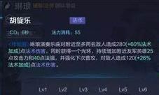 王者荣耀琳琅视频介绍 新英雄琳琅技能视频